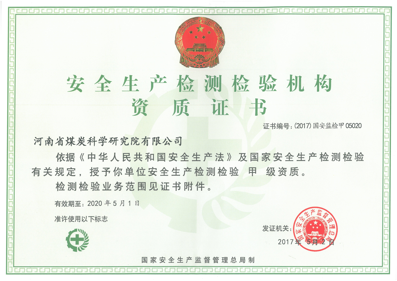 安全生产检测检验机构资质证书