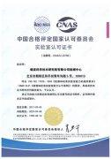 中国合格评定国家认